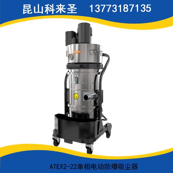 ATEX2-22单相电动防爆吸尘器