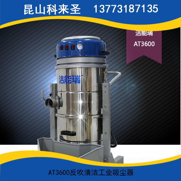 AT3600反吹清洁工业吸尘器