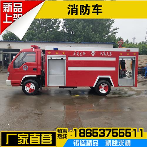 消防车供应