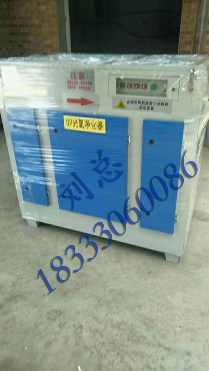 UV光氧净化器定制商