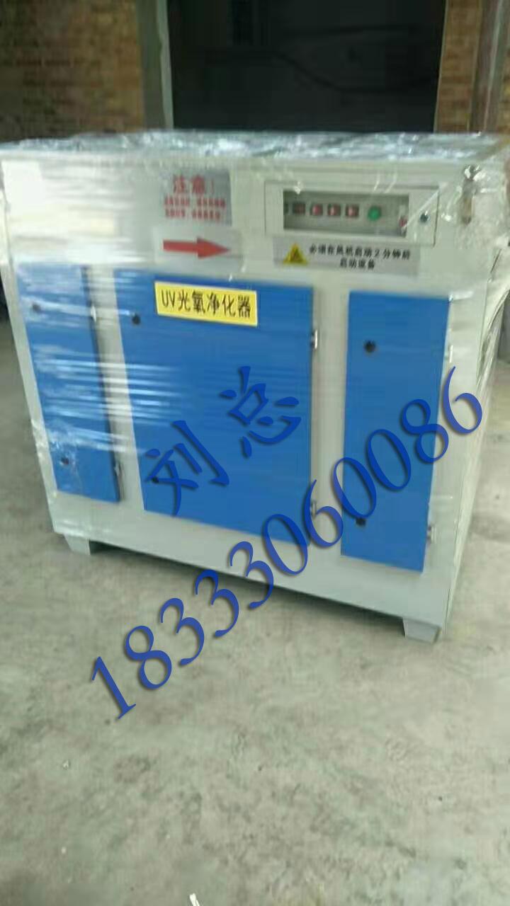 UV光氧净化器批发商