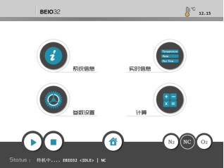炭黑含量測試儀BEIO-32