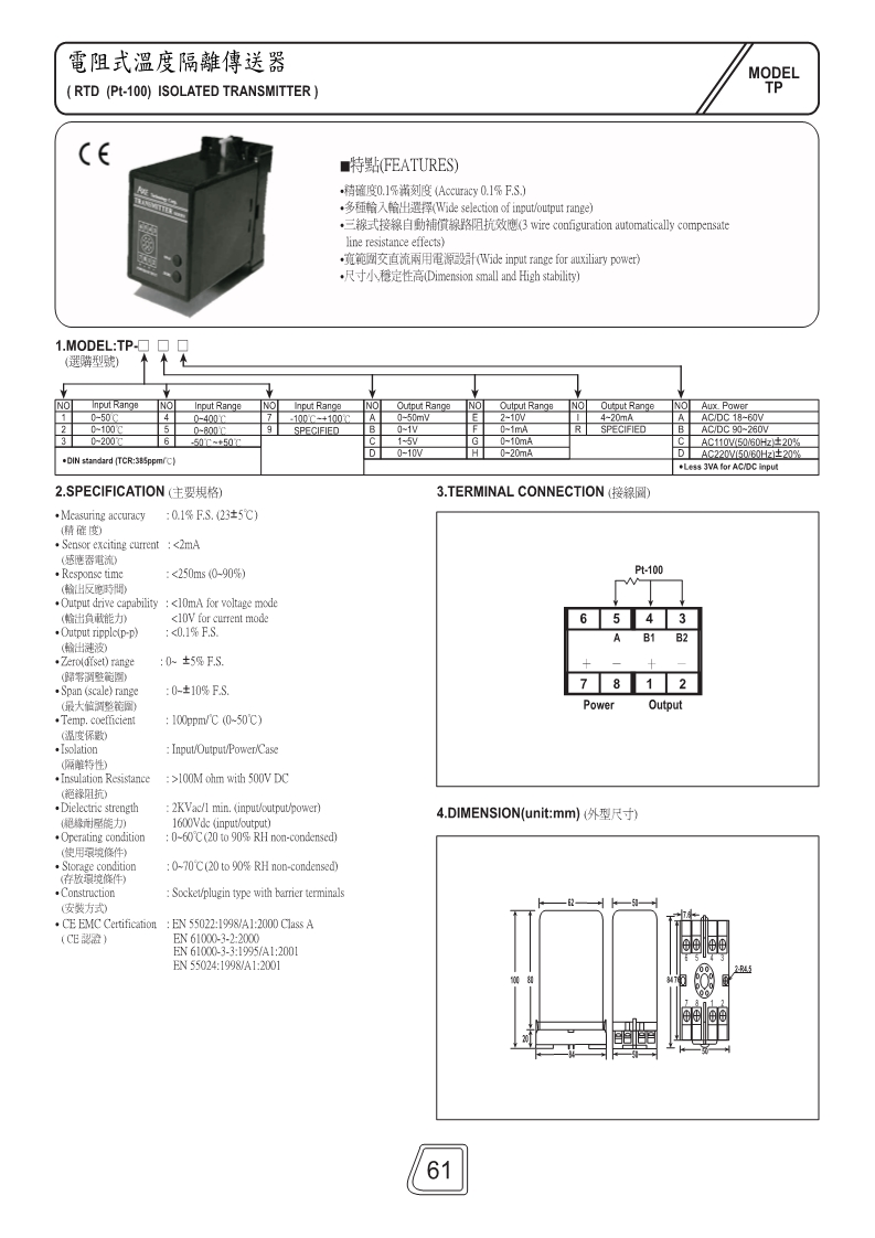 电阻式温度隔离传送器TP
