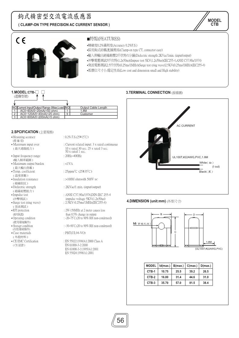 钩式精密型交流电流传感器CTB