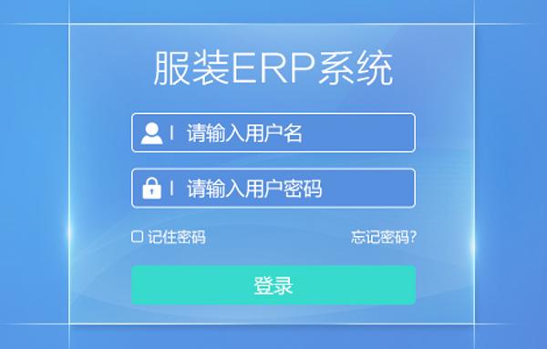 服装ERP定制