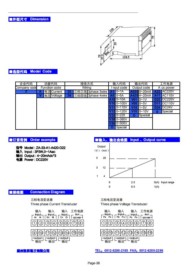 ZA33ZV33型三相电流电压变送器
