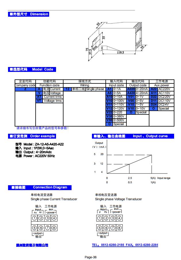 ZA12ZV12單相電流電壓變送器P-35