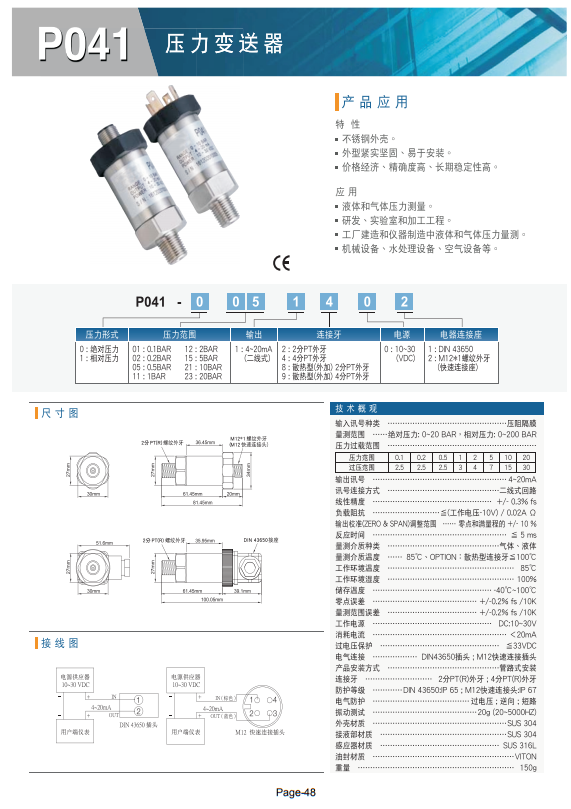 P041壓力變送器P-48