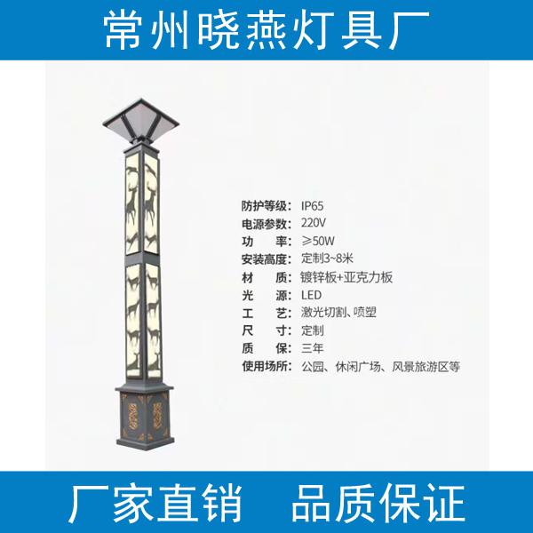 铁制庭院灯