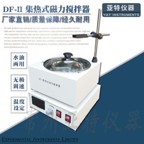 DF-II集热式磁力搅拌器