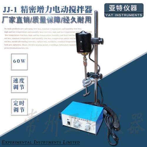 JJ-1精密增力电动搅拌器厂家