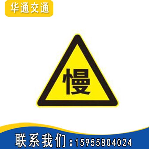 警告标志牌