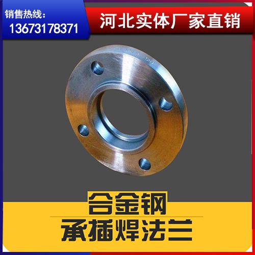 合金钢承插焊法兰