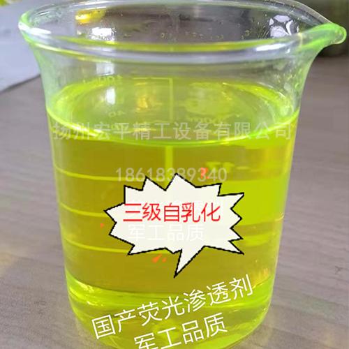 荧光渗透剂