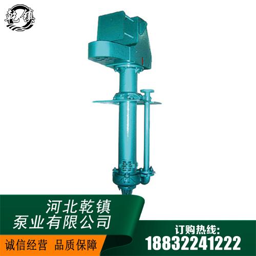 YZ立式渣浆泵