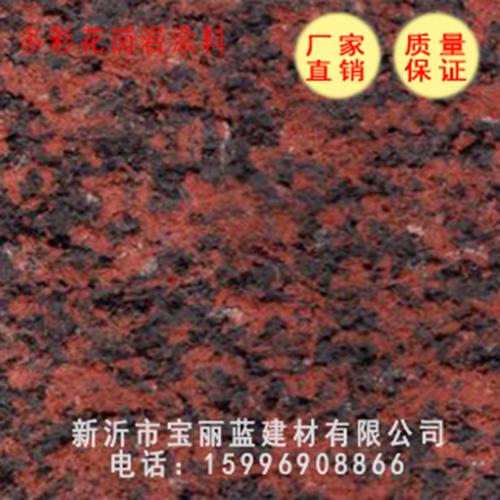 多彩花岗岩涂料
