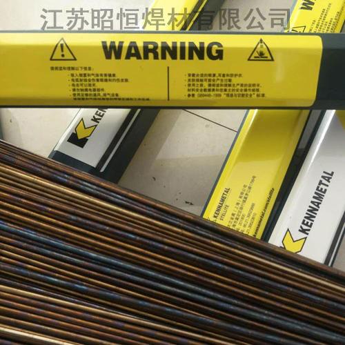 上海司太立焊材
