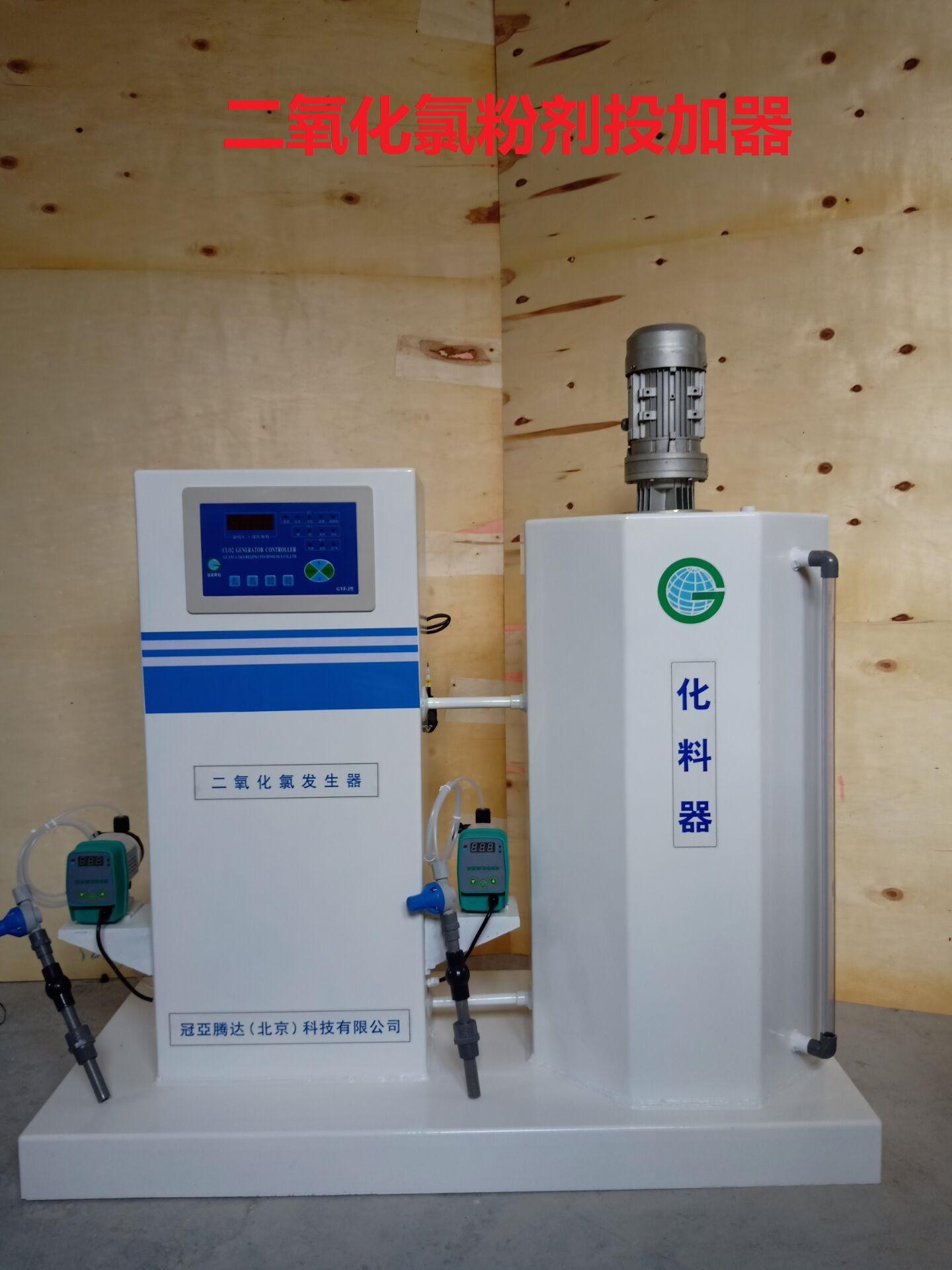 二氧化氯粉剂投加器