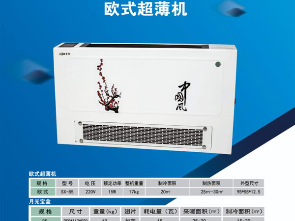 智能蓄热供热器