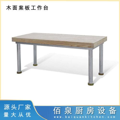 木面案板工作台