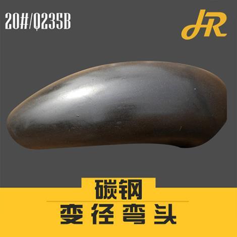 碳钢变径弯头