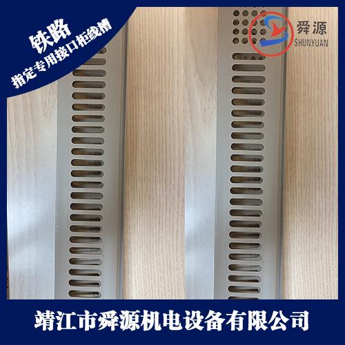 铁路指定专用线槽