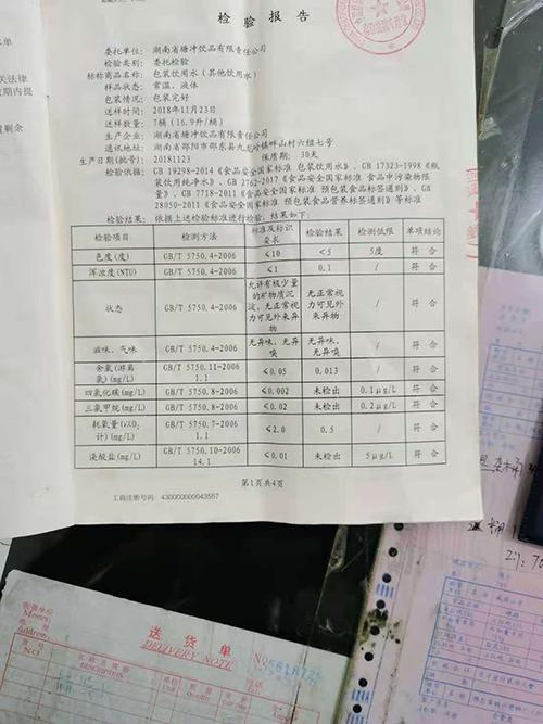 湖南省塘冲饮品有限责任公司