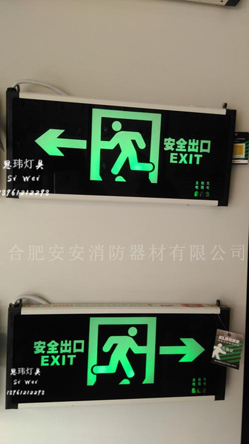 疏散指示灯直销