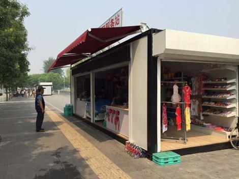 集装箱商铺
