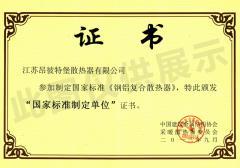 国家标准制定单位