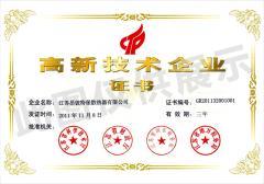 江苏高新技术企业证书