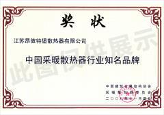 中国采暖 散热器行业知名品牌