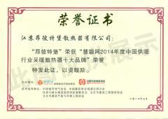 慧聪网2014年度中国供暖行业采暖散热器十大品牌