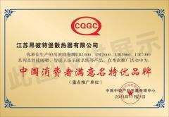 中国消费者满意名特优品牌