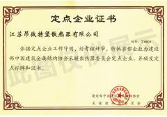 定点企业证书