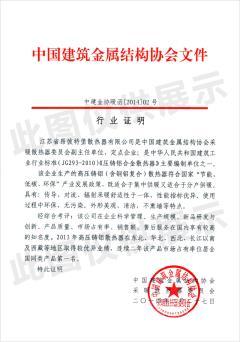 中国建筑金属结构协会副主任单位