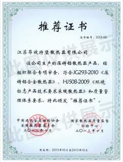中国建筑金属结构协会采暖散热器委员会推荐证书