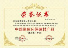 环保建材荣誉证书