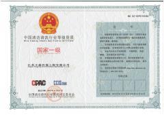 一级资质证书