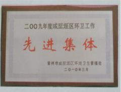 荣誉证书1