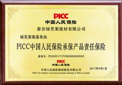 PICC奖牌