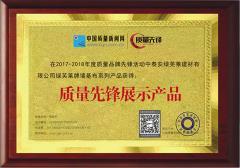 中国质量新闻网奖牌