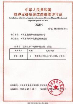 锅炉安装改造维修许可证