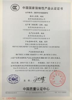 中国  强制性认证证书