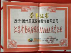 江苏质量诚信服务AAAAA级优秀企业