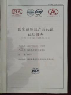 强制性产品认证试验报告