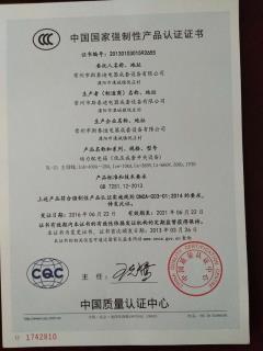 中国  强制性产品认证证书