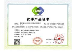 金剛石证券配资機控制軟件産品证書