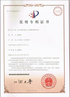晨虹數控直齒錐齒輪機床专利证書