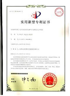 電火花证券配资電極絲往複漸進式走絲裝置實用新型专利证書
